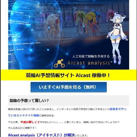 AIcast/アイキャスト