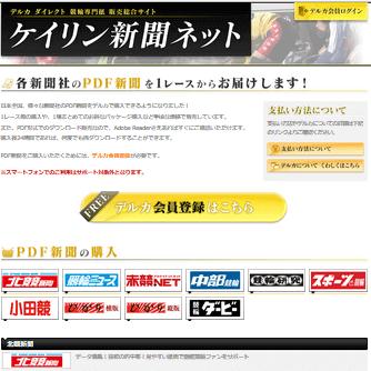 デルカ ダイレクト 競輪専門誌 販売総合サイト