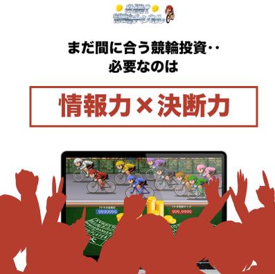 必勝!競輪チャンネル
