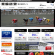 競輪研究 電子新聞サイト