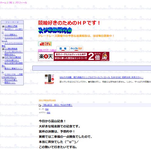 スジ車券研究会